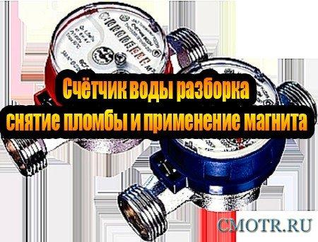 Счётчик воды разборка снятие пломбы и применение магнита (2012) DVDRip