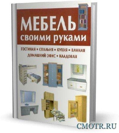 Мебель своими руками (35 книг / 2012)
