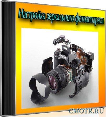Настройка зеркального фотоаппарата (2012) DVDRip