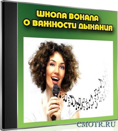 Школа вокала. О важности дыхания (2012) DVDRip