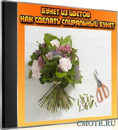 Букет из цветов. Как сделать спиральный букет (2012) DVDRip