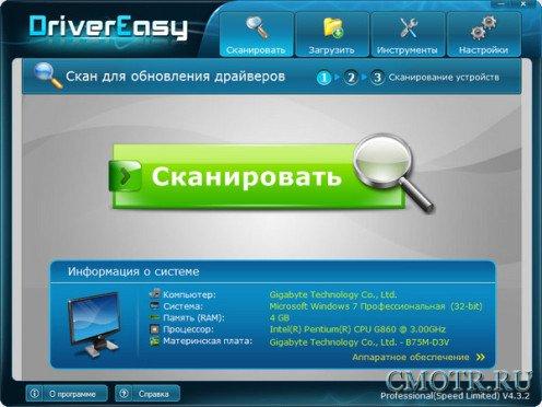 DriverEasy Pro 4.4.1.28763 (MULTi/RUS)
