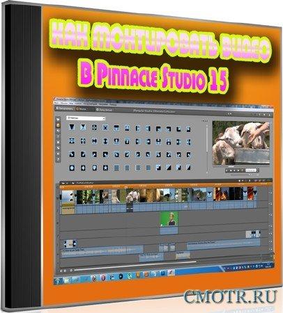 Как монтировать видео в Pinnacle Studio 15 (2012) DVDRip
