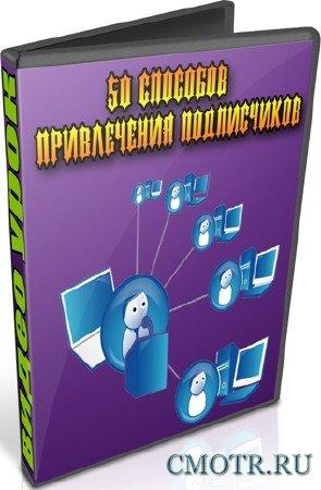 50 способов привлечения подписчиков (2013) DVDRip