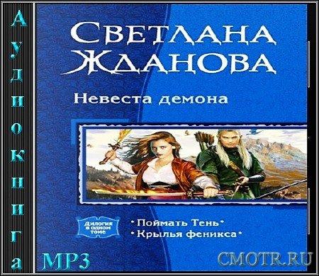 Жданова Светлана - Невеста демона. Принцесса (Юмор,Аудиокнига)