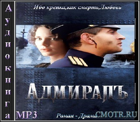 Толстая Елена - Адмиралъ (Драма,Аудиокнига)