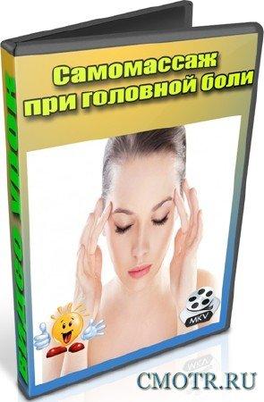 Самомассаж при головной боли (2012) DVDRip