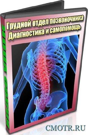 Грудной отдел позвоночника. Диагностика и самопомощь (2012) DVDRip