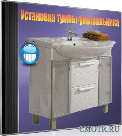 Установка тумбы-умывальника (2012) DVDRip