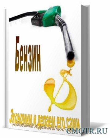 Бензин. Экономим и делаем его сами