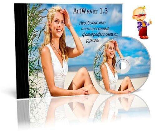 ArtWaver v1.3 Rus