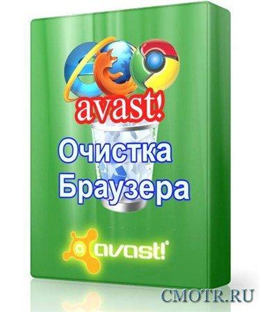 avast! Очистка Браузера 8.0.1481.3 (MULTi/RUS)