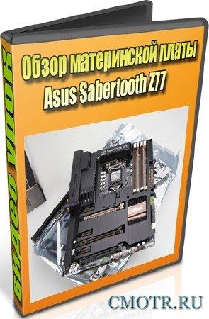 Обзор материнской платы Asus Sabertooth Z77 (2013) DVDRip