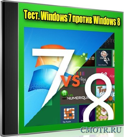 Тест. Windows 7 против Windows 8 (2013) DVDRip