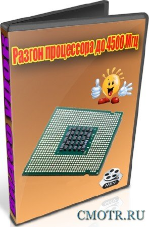 Разгон процессора до 4500 Мгц (2012) DVDRip
