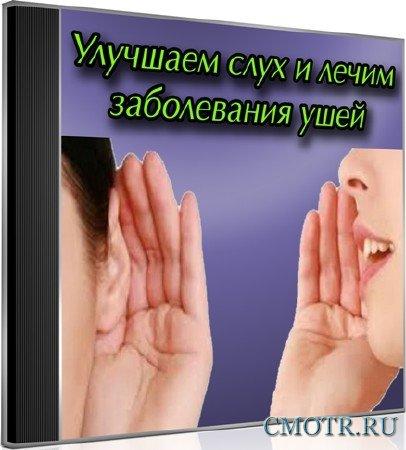 Улучшаем слух и лечим заболевания ушей (2012) DVDRip