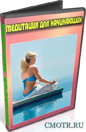 Медитация для начинающих (2012) DVDRip