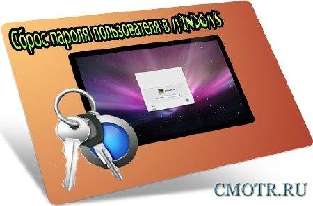 Сброс пароля пользователя в Windows 8 (2013) DVDRip