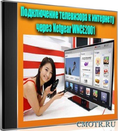 Подключение телевизора к интернету через Netgear WNCE2001 (2012) DVDRip
