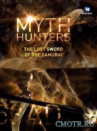 Охотники за мифами. Пропавший самурайский меч / Myth Hunters. The Lost Sword of the Samurai (2012) SATRip