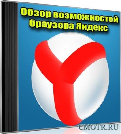 Обзор возможностей браузера Яндекс (2013) DVDRip