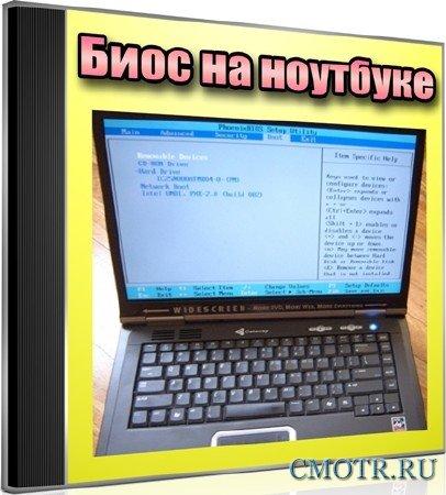 Биос на ноутбуке (2012) DVDRip