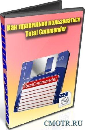 Как правильно пользоваться Total Commander (2012) DVDRip