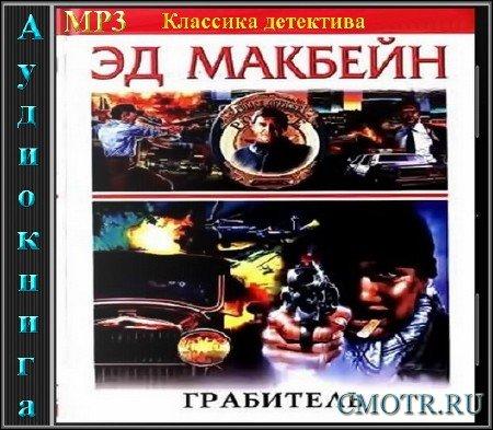 Макбейн Эд - Грабитель (Детектив,Аудиокнига)