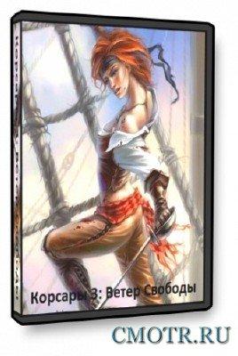 Corsars 3: Freedom Wind / Корсары 3: Ветер Свободы  (2009/PC/RUS)