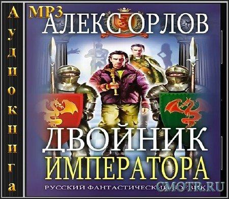 Орлов Алекс - Тени Войны. Двойник Императора.Книга 6. (Фантастика,Аудиокнига)