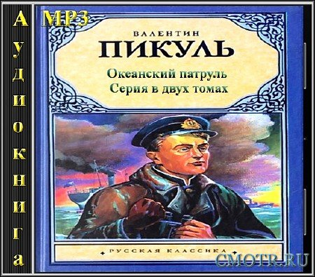 Пикуль Валентин - Океанский патруль (История,Аудиокнига)