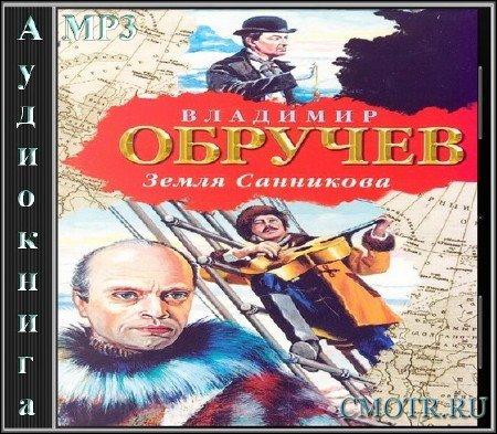Обручев Владимир - Земля Санникова (Приключение,Аудиокнига)