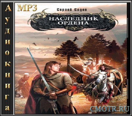 Садов Сергей - Наследник Ордена (Фантастика,Аудиокнига)