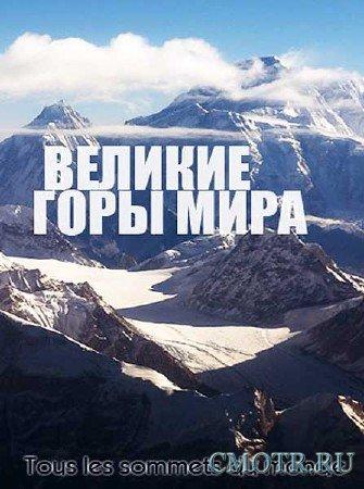 Великие горы мира (4 серии) / Tous les sommets du monde (2011) SATRip
