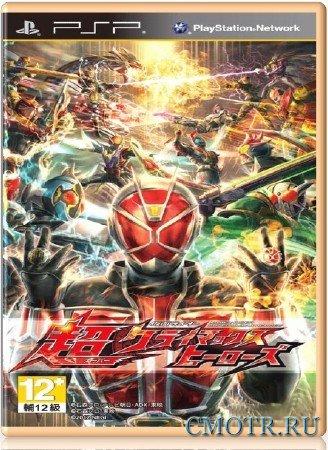 Kamen Rider Chou Climax Heroes(2012) (JPN) (PSP)