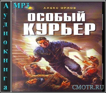 Орлов Алекс - Тени войны.Особый курьер.Книга 8. (Фантастика,Аудиокнига)