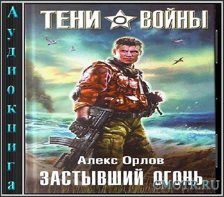 Орлов Алекс - Тени войны.Застывший огонь.Книга 7 (Фантастика,Аудиокнига)