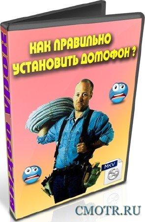 Как правильно установить домофон (2012) DVDRip