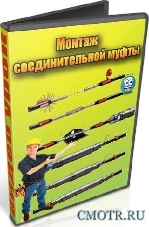 Монтаж соединительной муфты (2012) DVDRip