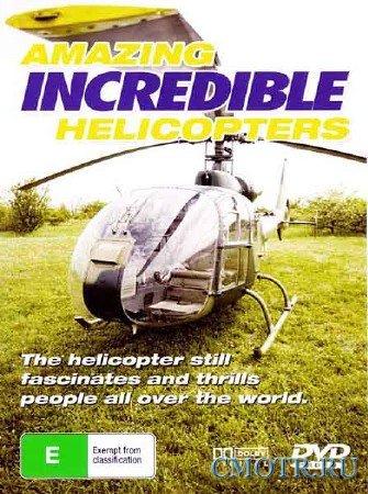 Удивительные. Невероятные вертолеты / Amazing. Incredible Helicopters (2011) SATRip