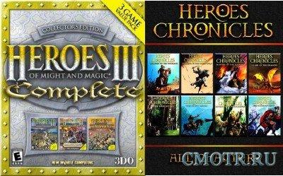 Герои меча и магии III + Хроники героев (1999-2001/RePack/RUS)