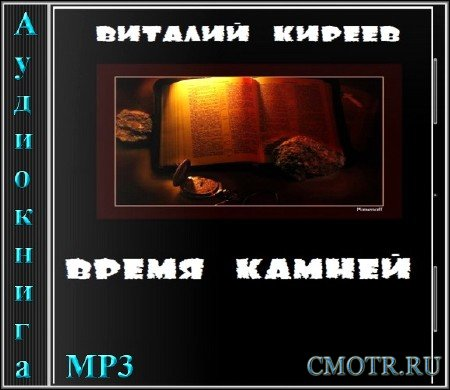 Киреев Виталий - Время камней (Мистика,Аудиокнига)