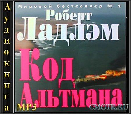 Ладлэм Роберт - Код Альтмана (Детектив,Аудиокнига)
