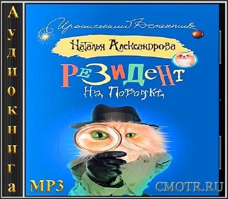 Александрова Наталья - Резидент на поводке (Юмор,Аудиокнига)
