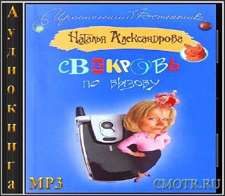 Александрова Наталья - Свекровь по вызову (Юмор,Аудиокнига)