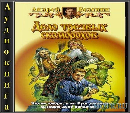 Белянин Андрей - Дело трезвых скоморохов (Юмор,Аудиокнига)