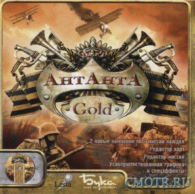 Антанта Gold (2006/PC/RUS)