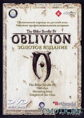The Elder Scrolls IV: Oblivion - Gold Edition (2007/RePack/RUS)