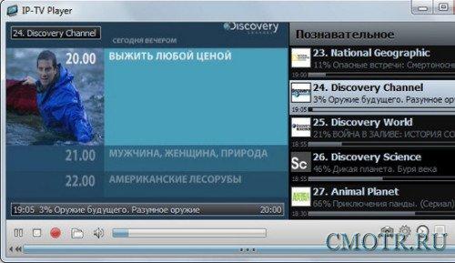IP-TV Player 0.28.1.8829 (MULTi/RUS)