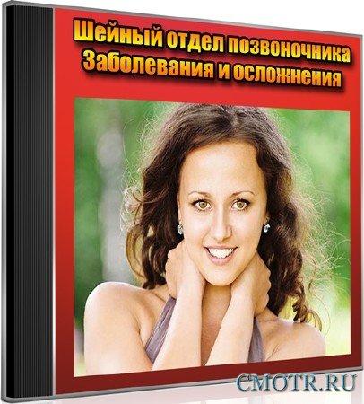 Шейный отдел позвоночника. Заболевания и осложнения (2012) DVDRip